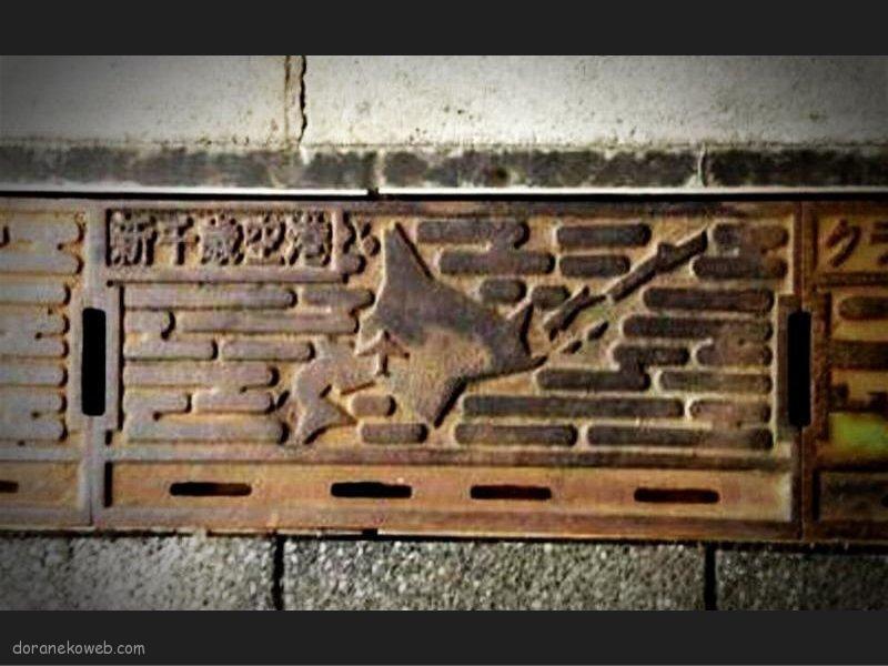 千歳市(北海道)の「フタw」Part5