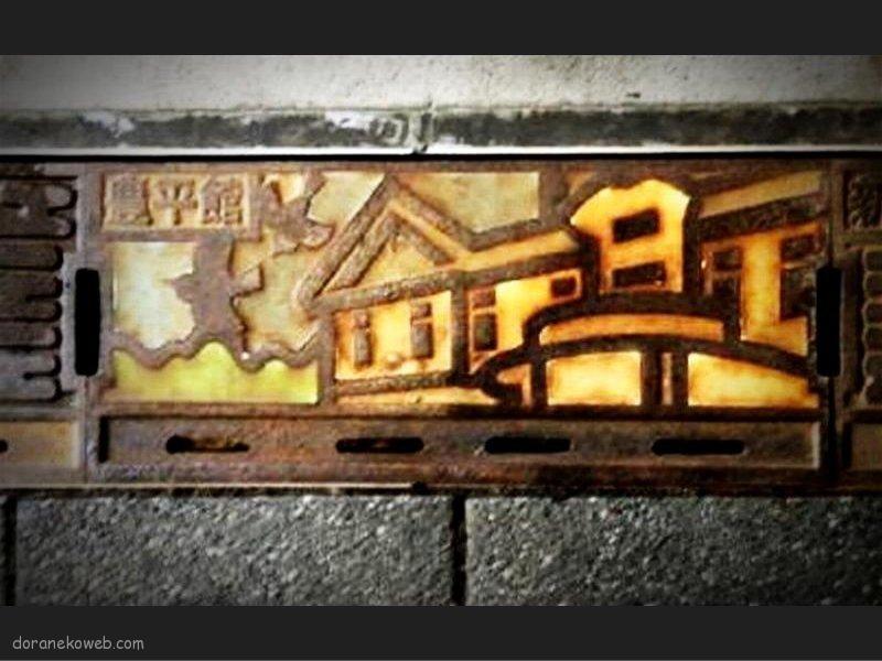 千歳市(北海道)の「フタw」Part7