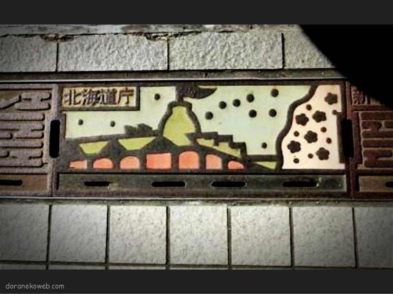 千歳市(北海道)の「フタw」Part10