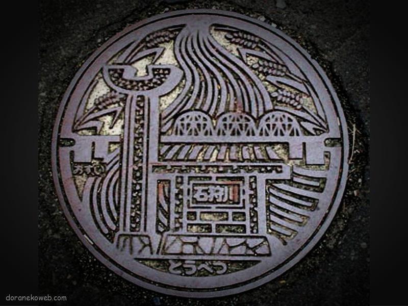 当別町(北海道)の「フタw」Part3