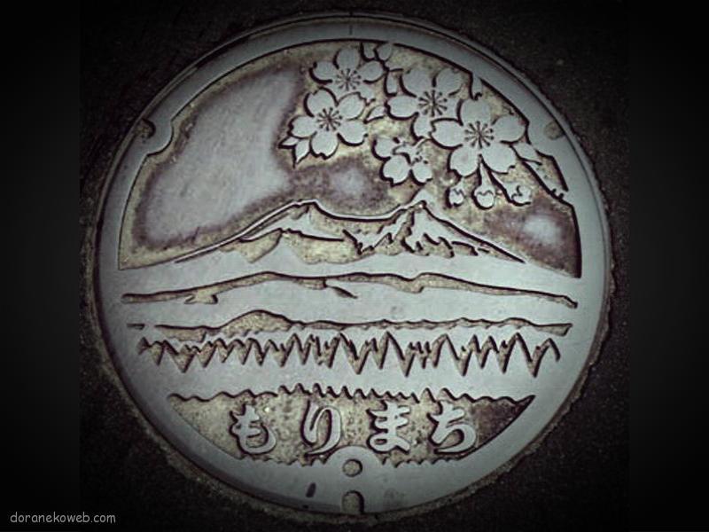 森町(北海道)の「フタw」Part2