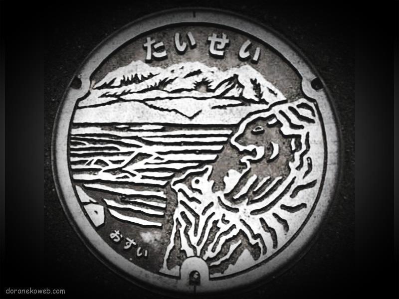 せたな町(北海道)の「フタw」Part2