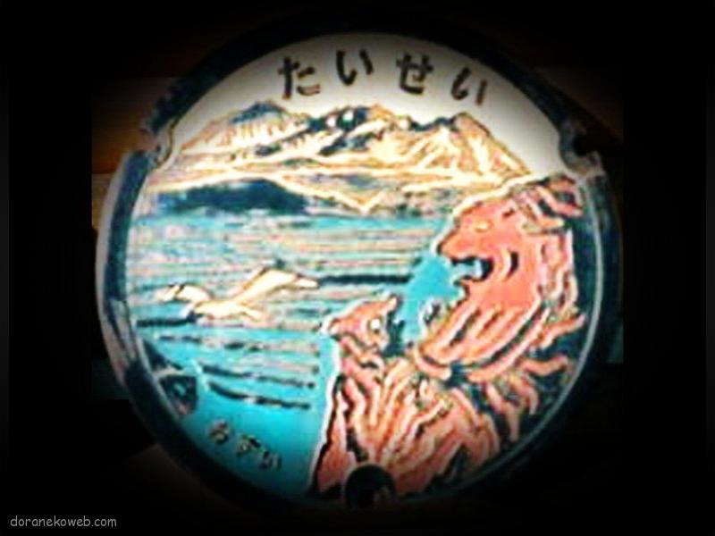 せたな町(北海道)の「フタw」Part7