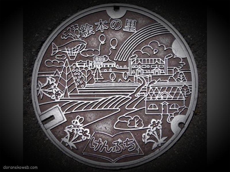 剣淵町(北海道)の「フタw」Part2
