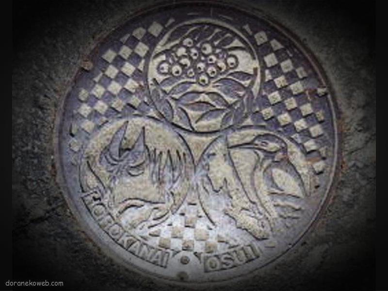 幌加内町(北海道)の「フタw」Part2