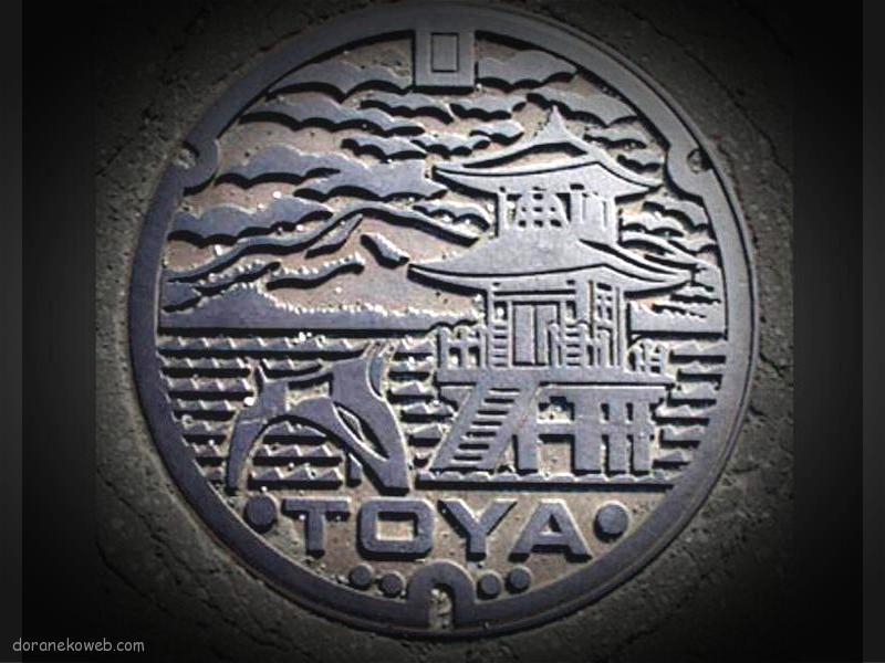 洞爺湖町(北海道)の「フタw」Part4