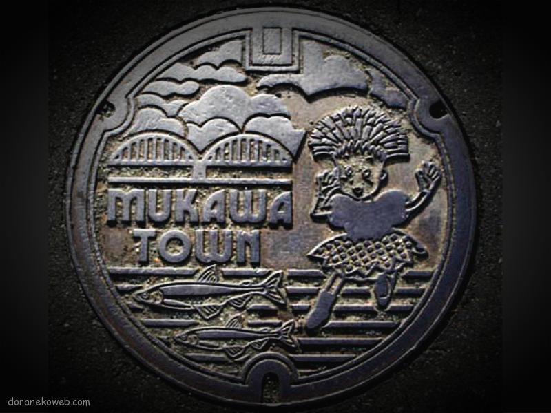 むかわ町(北海道)の「フタw」Part2