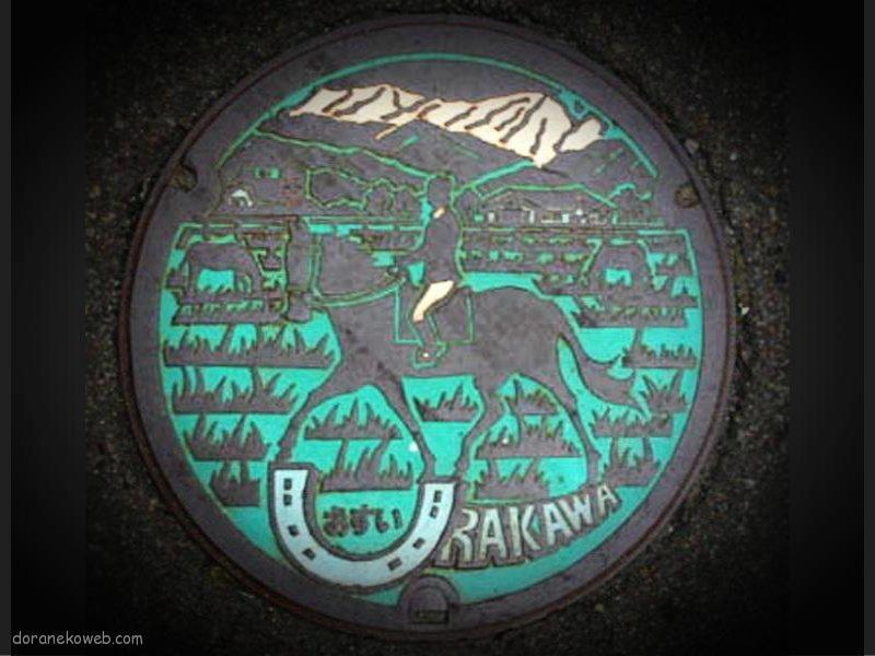 浦河町(北海道)の「フタw」Part4