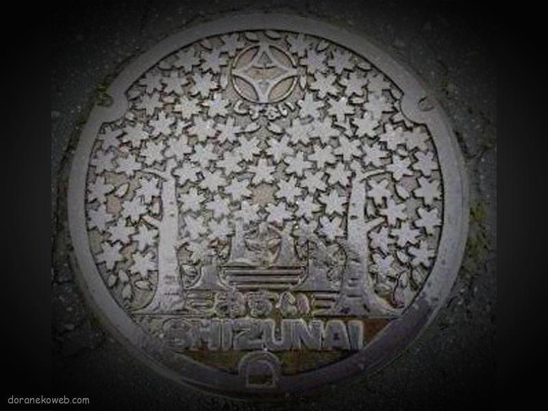 新ひだか町(北海道)の「フタw」Part2