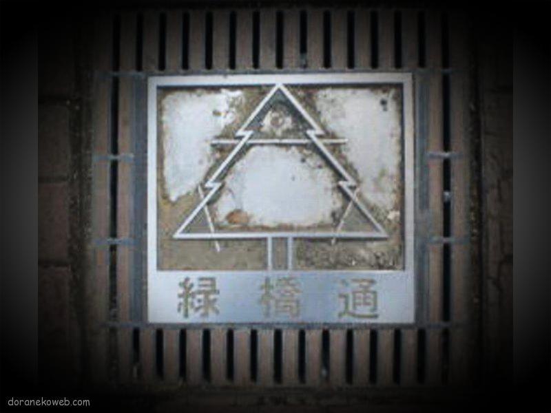 旭川市(北海道)の「フタw」Part10
