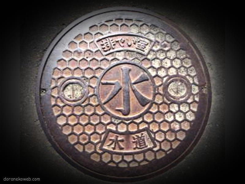 釧路市(北海道)の「フタw」Part23