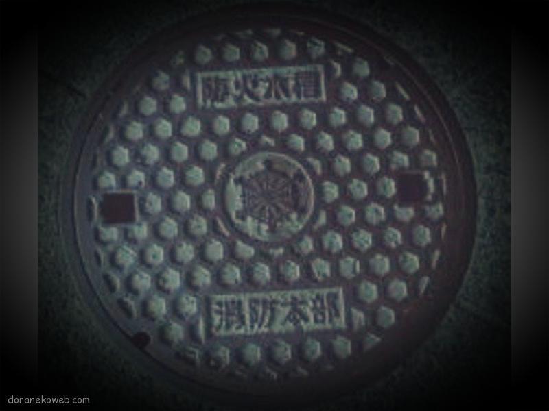 帯広市(北海道)の「フタw」Part3