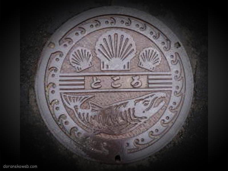 北見市(北海道)の「フタw」Part14