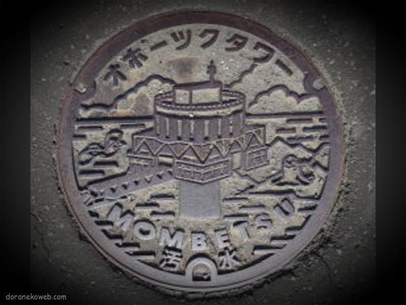 紋別市(北海道)の「フタw」Part2
