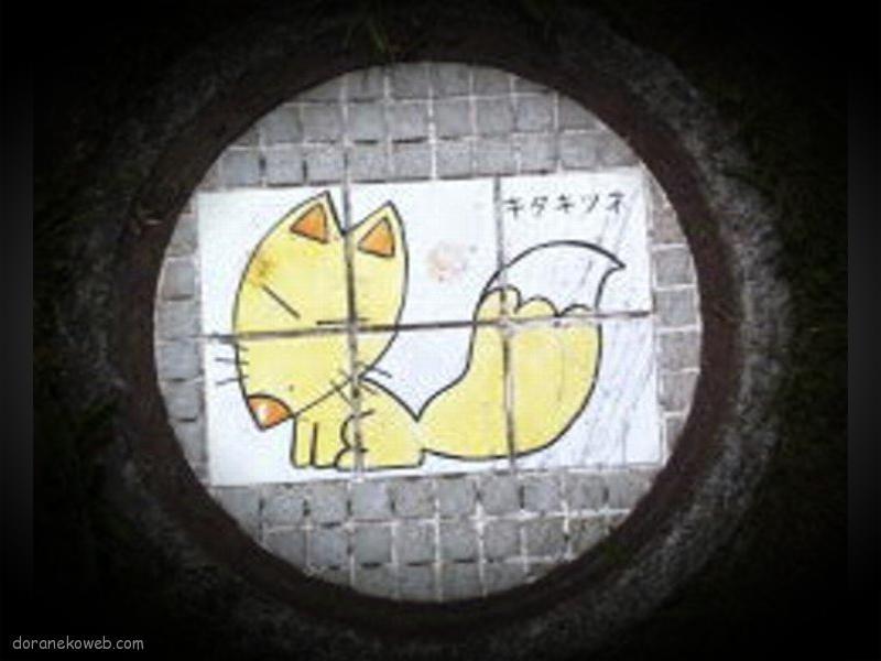 根室市(北海道)の「フタw」Part5