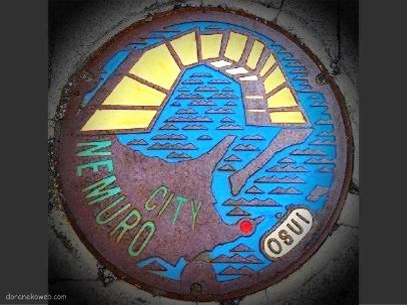 根室市(北海道)の「フタw」Part11