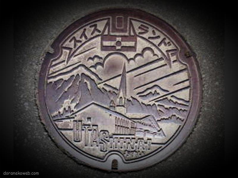 歌志内市(北海道)の「フタw」Part4