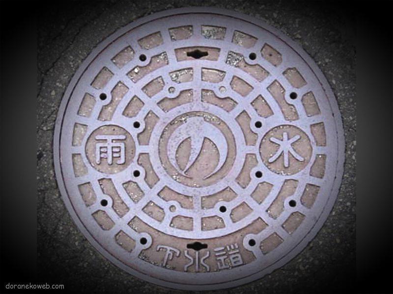 奈井江町(北海道)の「フタw」Part3