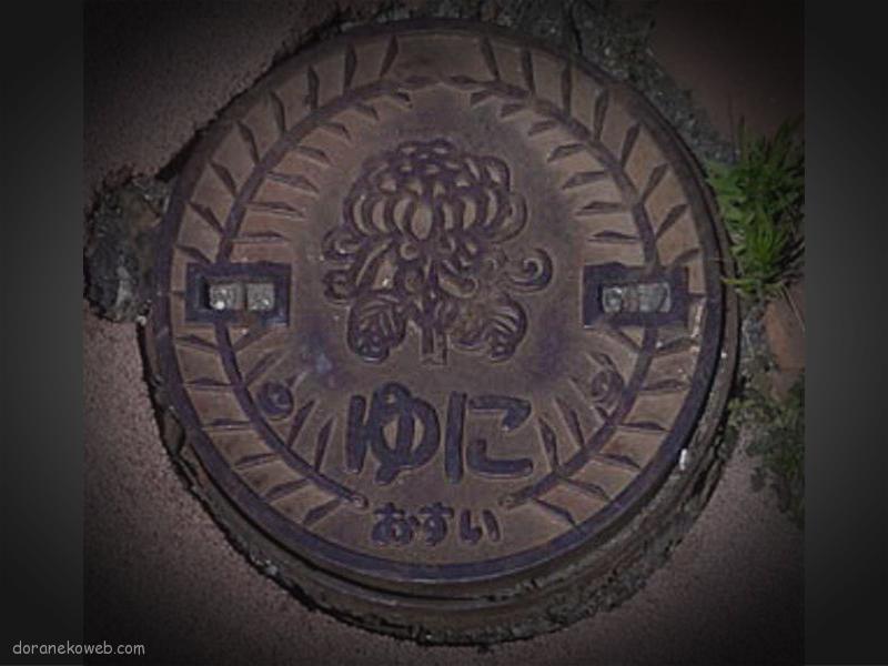 由仁町(北海道)の「フタw」Part3