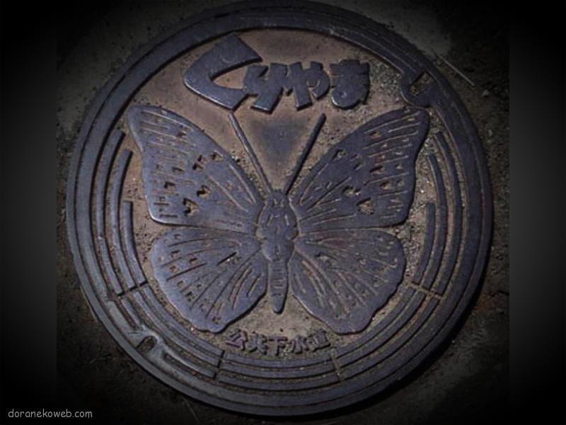 栗山町(北海道)の「フタw」Part8