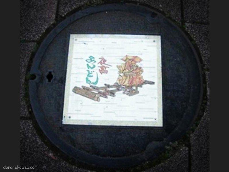 沼田町(北海道)の「フタw」Part4