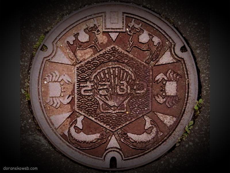 猿払村(北海道)の「フタw」Part2