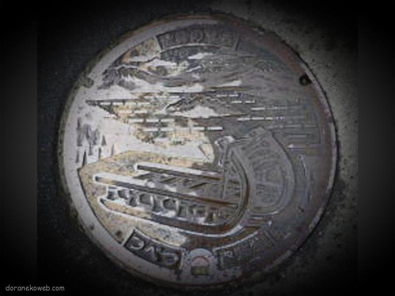 津別町(北海道)の「フタw」Part2