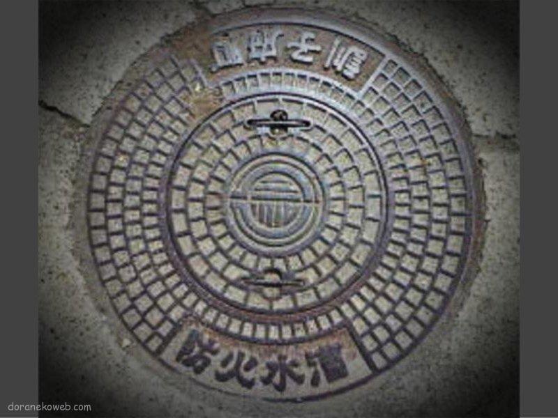 訓子府町(北海道)の「フタw」Part2