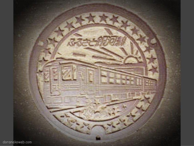 訓子府町(北海道)の「フタw」Part7