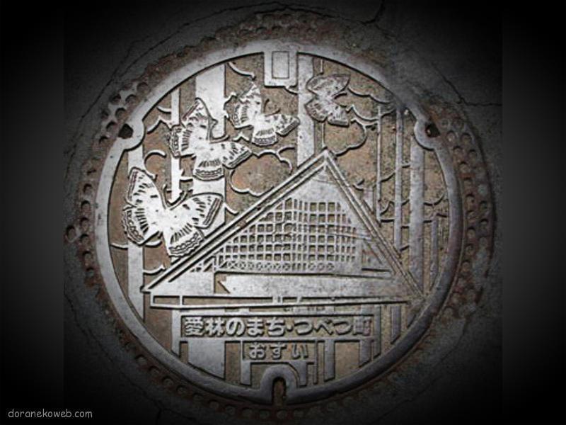 津別町(北海道)の「フタw」Part3