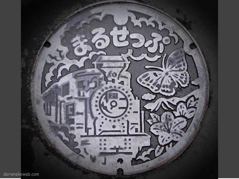 遠軽町(北海道)の「フタw」Part6