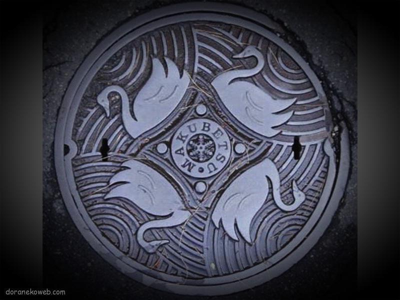 幕別町(北海道)の「フタw」Part5