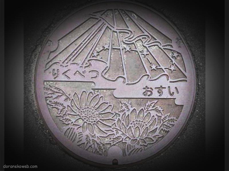 陸別町(北海道)の「フタw」Part3