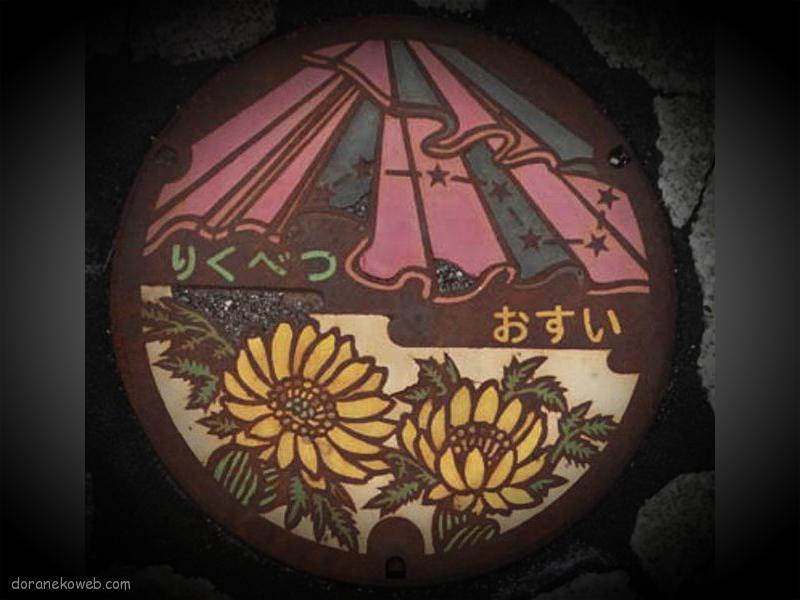 陸別町(北海道)の「フタw」Part4