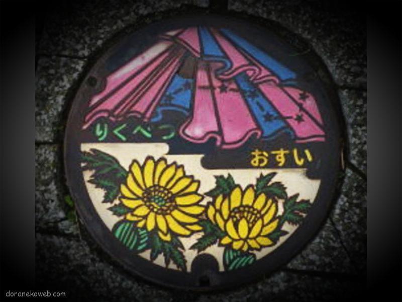陸別町(北海道)の「フタw」Part5
