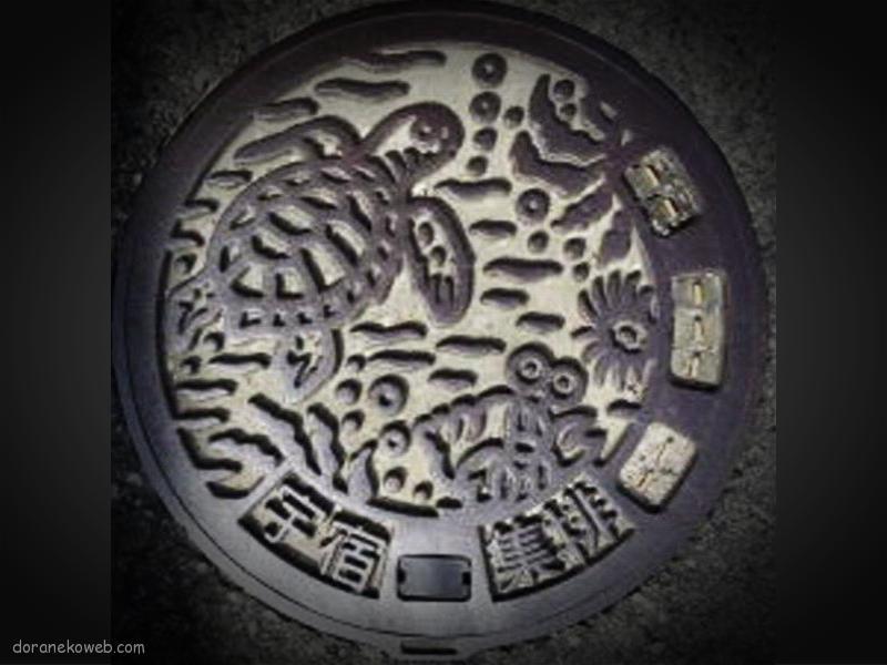 奄美市(鹿児島県)の「フタw」Part4