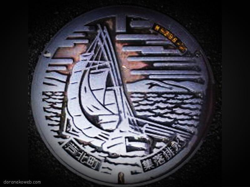 芦北町(熊本県)の「フタw」Part2