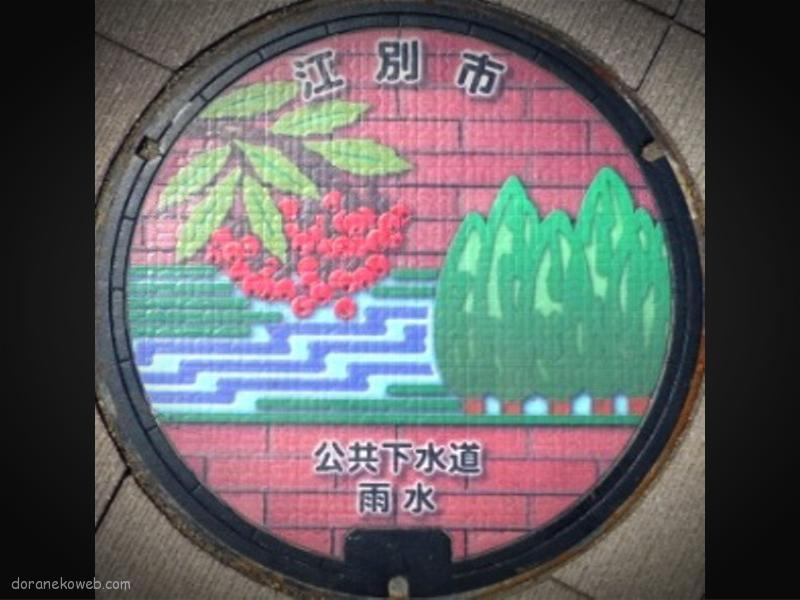 江別市(北海道)の「フタw」Part6