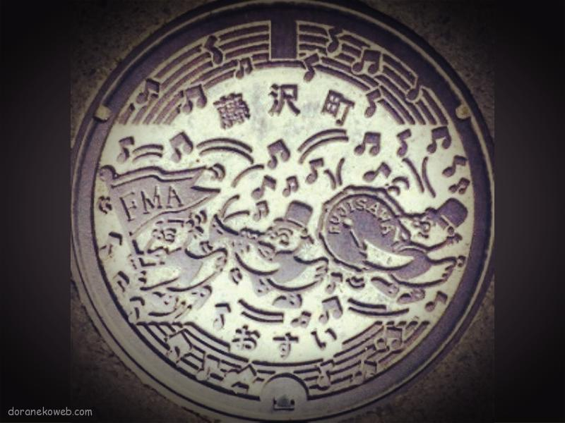 一関市(岩手県)の「フタw」Part10