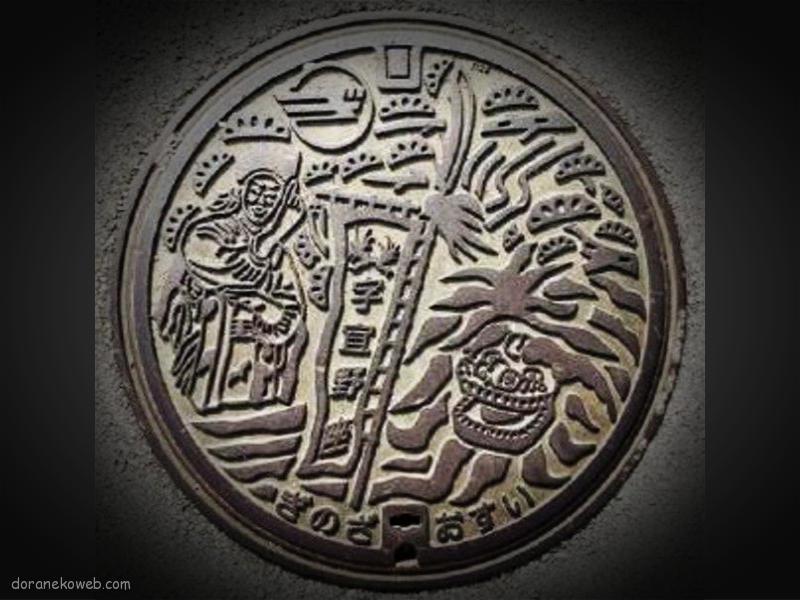 宜野座村(沖縄県)の「フタw」Part2