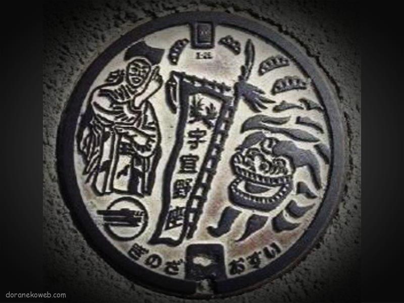 宜野座村(沖縄県)の「フタw」Part3