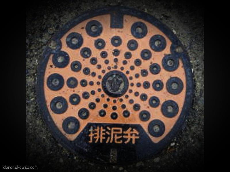 伊仙町(鹿児島県)の「フタw」Part3