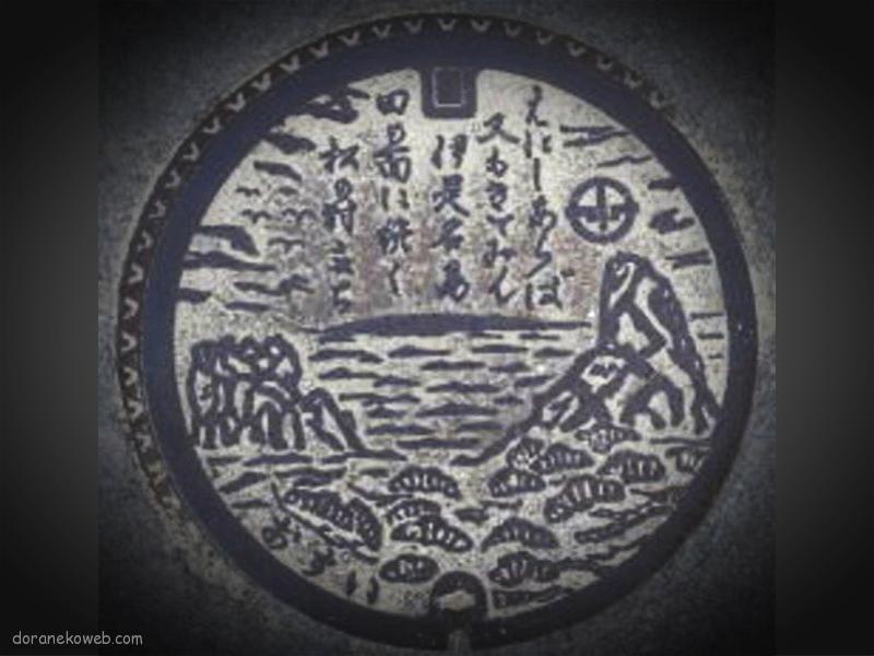 伊是名村(沖縄県)の「フタw」Part2