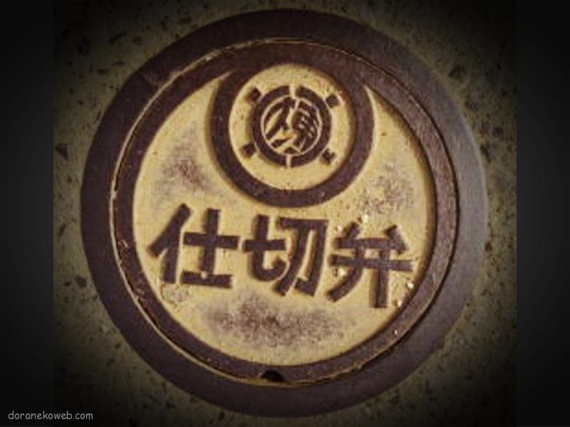 北大東村(沖縄県)の「フタw」Part2