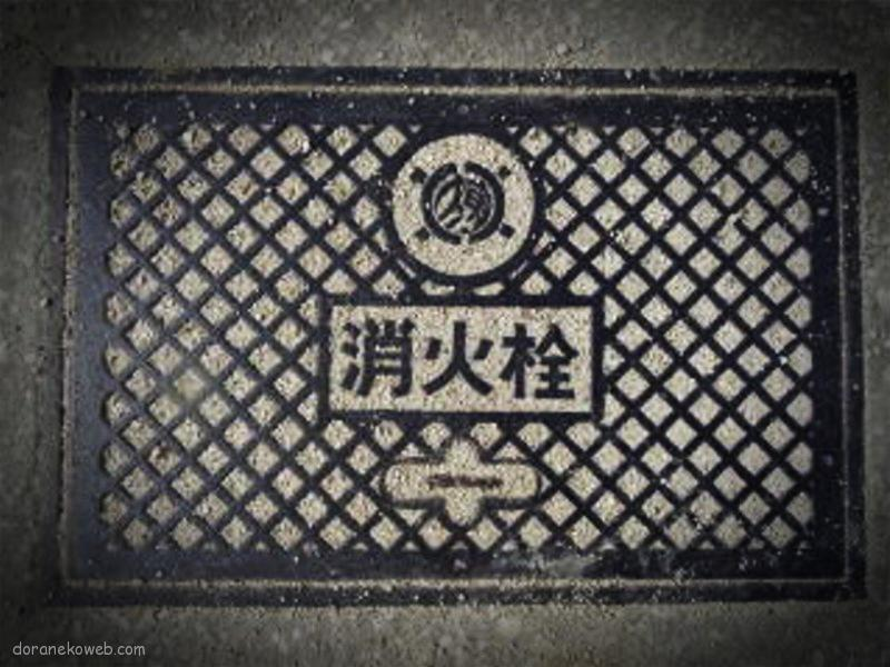 北大東村(沖縄県)の「フタw」Part4