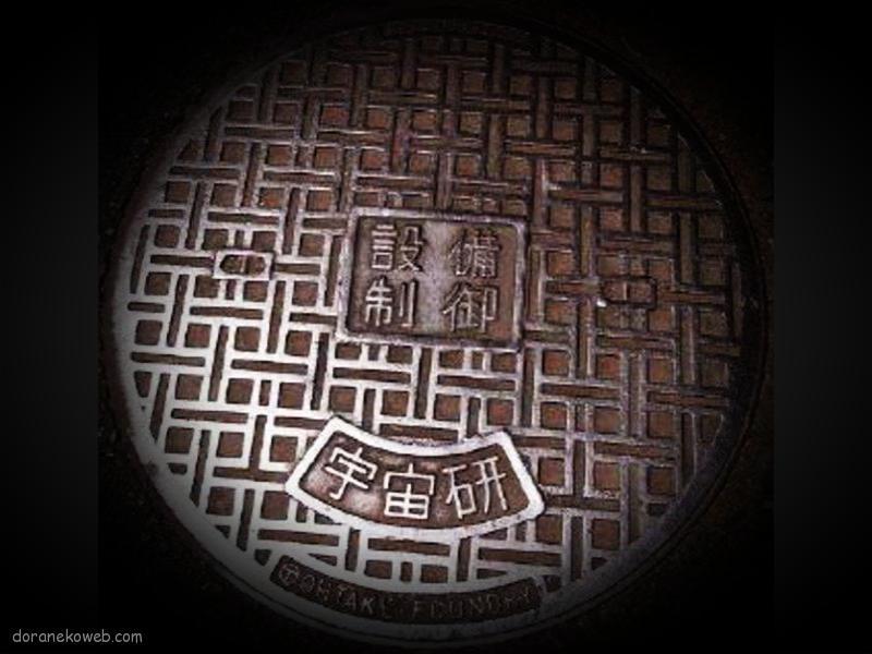 肝付町(鹿児島県)の「フタw」Part3