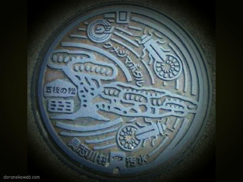 久米島町(沖縄県)の「フタw」Part2