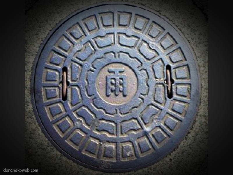 嘉島町(熊本県)の「フタw」Part2