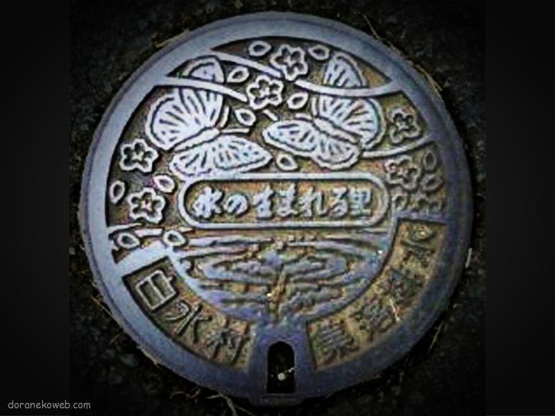 南阿蘇村(熊本県)の「フタw」Part2