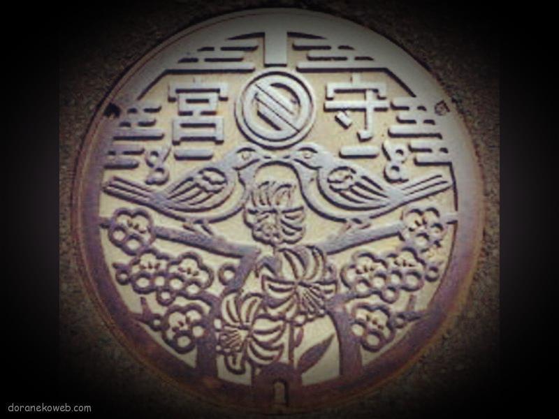 遠野市(岩手県)の「フタw」Part8